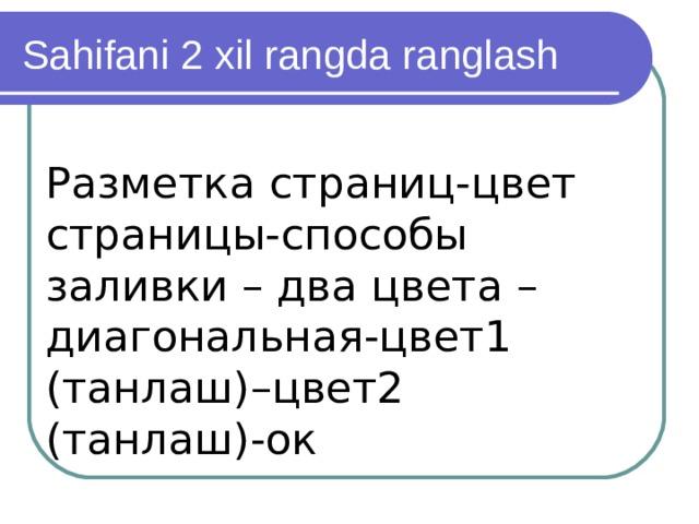 Sahifani 2 xil rangda ranglash Разметка страниц-цвет страницы-способы заливки – два цвета – диагональная-цвет1 (танлаш)–цвет2 (танлаш)-ок