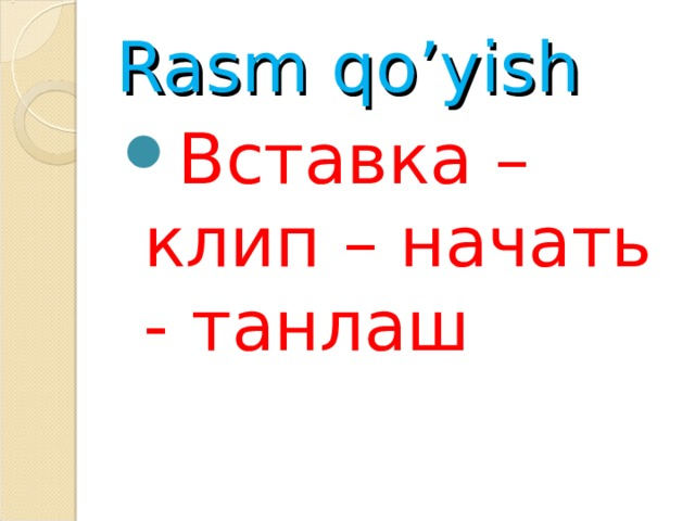 Rasm qo'yish