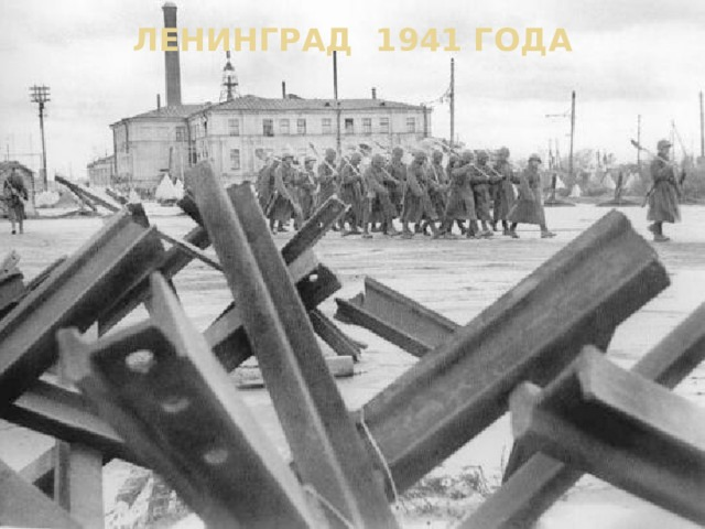 ЛЕНИНГРАД 1941 ГОДА