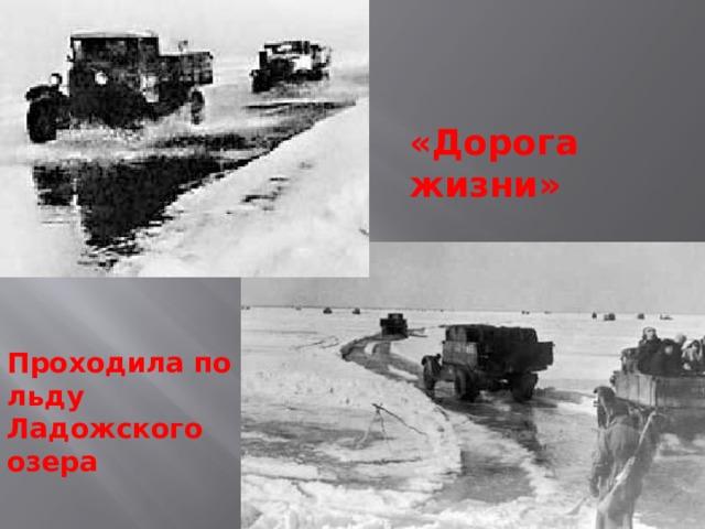 «Дорога жизни» Проходила по льду Ладожского озера