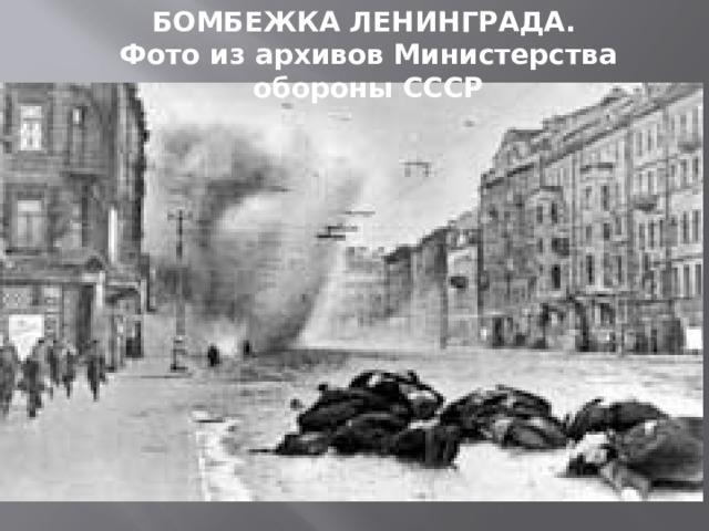 БОМБЕЖКА ЛЕНИНГРАДА. Фото из архивов Министерства обороны СССР