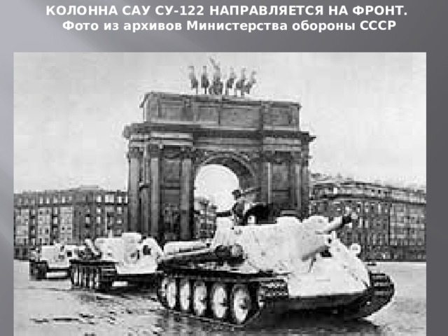 КОЛОННА САУ СУ-122 НАПРАВЛЯЕТСЯ НА ФРОНТ. Фото из архивов Министерства обороны СССР