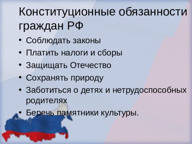Конституционные обязанности граждан РФ