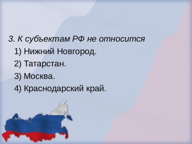 3. К субъектам РФ не относится