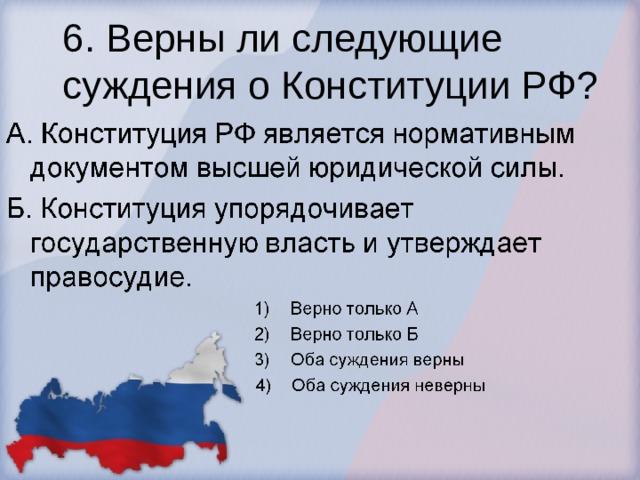 6. Верны ли следующие суждения о Конституции РФ?