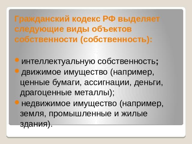 Гражданский кодекс РФ выделяет следующие виды объектов собственности (собственность):