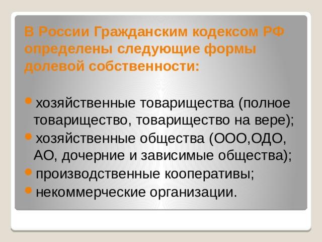 В России Гражданским кодексом РФ определены следующие формы долевой собственности: