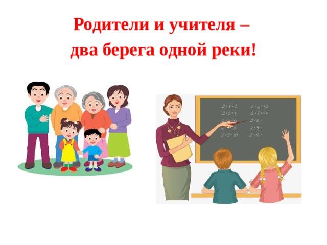Родители и учителя – два берега одной реки!