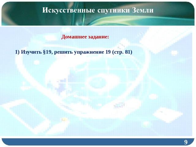 Домашнее задание: 1) Изучить §19, решить упражнение 19 (стр. 81) 9