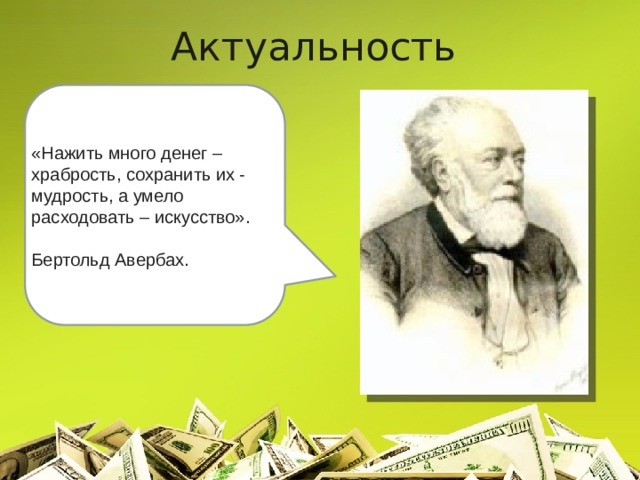 Актуальность  «Нажить много денег – храбрость, сохранить их - мудрость, а умело расходовать – искусство». Бертольд Авербах.