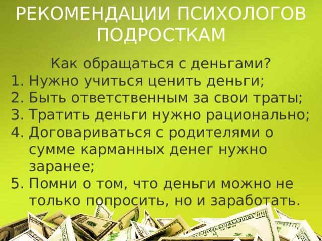 РЕКОМЕНДАЦИИ ПСИХОЛОГОВ ПОДРОСТКАМ   Как обращаться с деньгами?