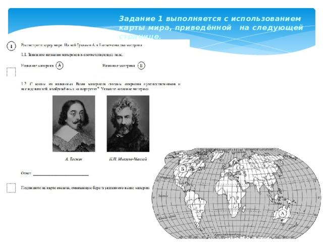 Задание 1 выполняется с использованием карты мира, приведённой на следующей странице.