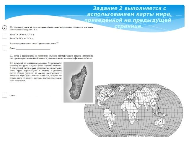 Задание 2 выполняется с использованием карты мира, приведённой на предыдущей странице.