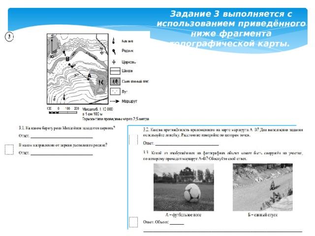 Задание 3 выполняется с использованием приведённого ниже фрагмента  топографической карты.
