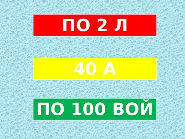 ПО 2 Л 40 А ПО 100 ВОЙ