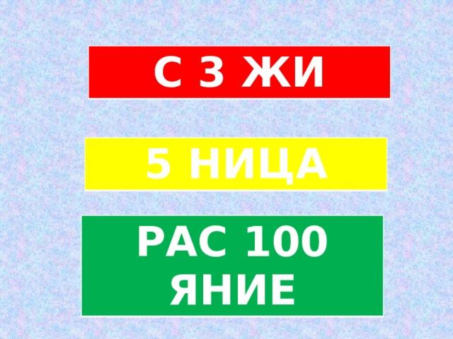С 3 ЖИ 5 НИЦА РАС 100 ЯНИЕ