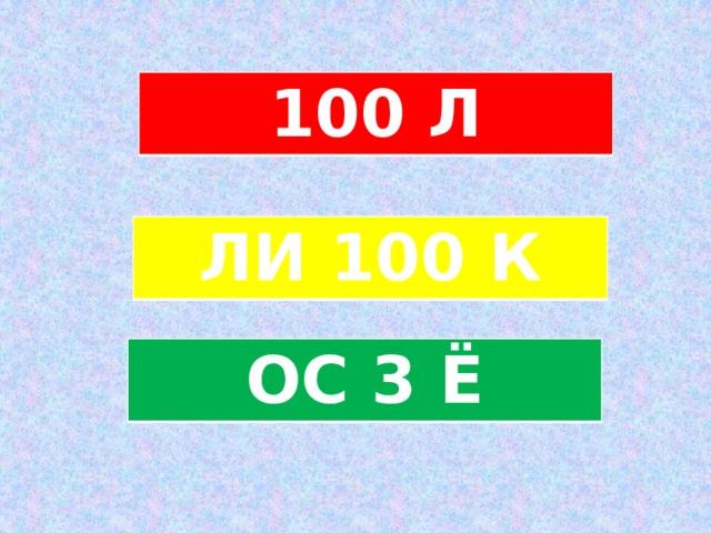 100 Л ЛИ 100 К ОС 3 Ё