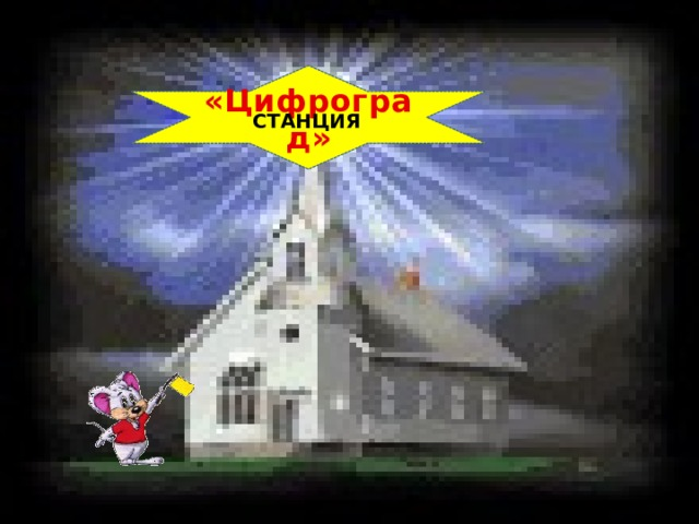 «Цифроград»  СТАНЦИЯ