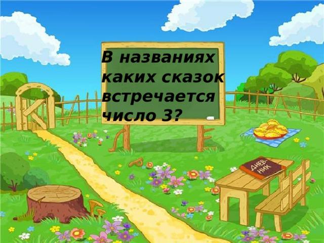 В названиях каких сказок встречается число 3?
