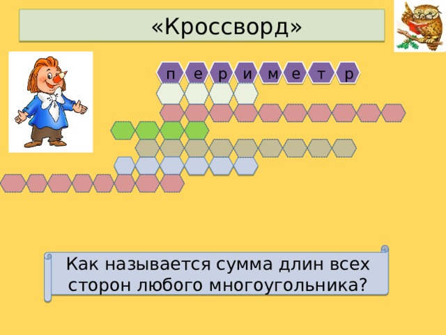 «Кроссворд» е е р т р м и п Как называется сумма длин всех сторон любого многоугольника?