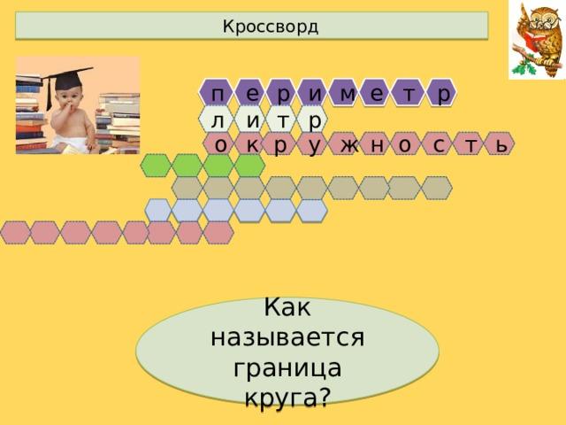о  Кроссворд р т р п е е м и л т и р т ь н с ж у к р о Как называется граница круга?