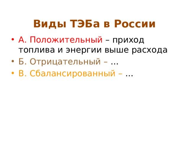 Виды ТЭБа в России