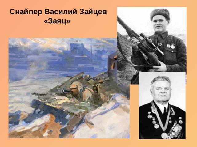 Снайпер Василий Зайцев    «Заяц»