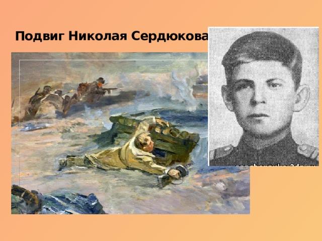 Подвиг Николая Сердюкова