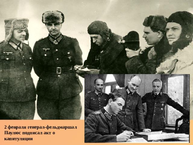 2 февраля генерал-фельдмаршал Паулюс подписал акт о капитуляции