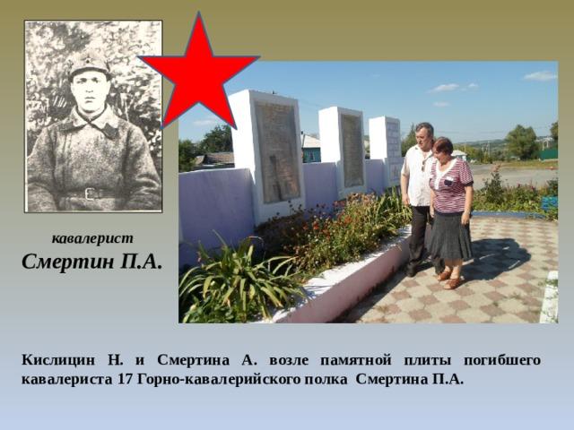кавалерист Смертин П.А. Кислицин Н. и Смертина А. возле памятной плиты погибшего кавалериста  17 Горно-кавалерийского полка Смертина П.А.