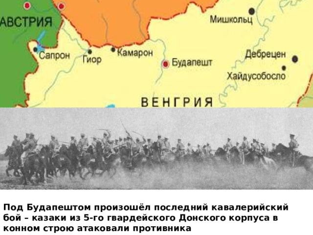 Под Будапештом произошёл последний кавалерийский бой – казаки из 5-го гвардейского Донского корпуса в конном строю атаковали противника