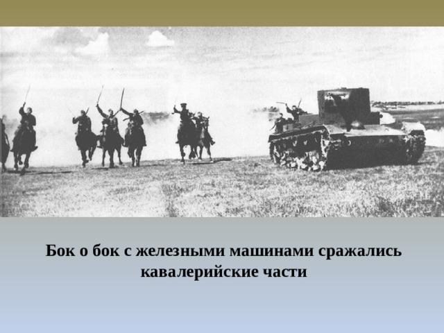 Бок о бок с железными машинами сражались кавалерийские части