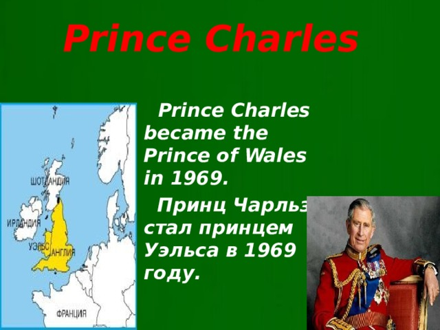 Prince Charles  Prince Charles became the Prince of Wales in 1969.  Принц Чарльз стал принцем Уэльса в 1969 году.