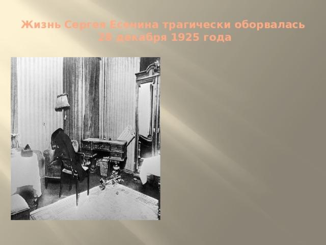Жизнь Сергея Есенина трагически оборвалась  28 декабря 1925 года