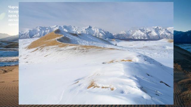 Чарские пески — урочище в Каларском районе Забайкальского края, представляющее собой песчаный массив размером примерно 10 км на 5 км.
