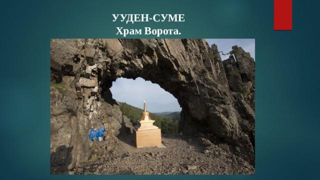 УУДЕН-СУМЕ Храм Ворота.