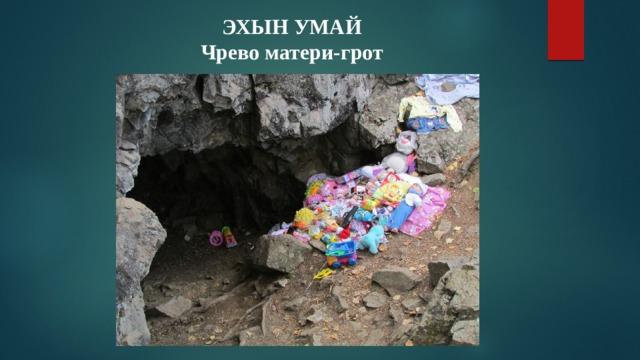 ЭХЫН УМАЙ Чрево матери-грот