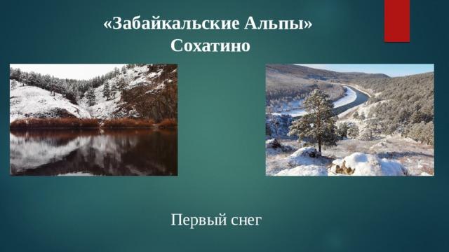 «Забайкальские Альпы» Сохатино Первый снег
