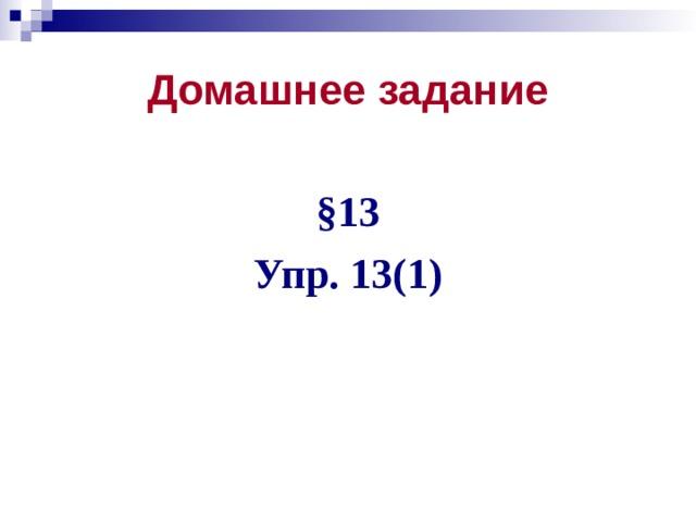 Домашнее задание §13 Упр. 13(1)