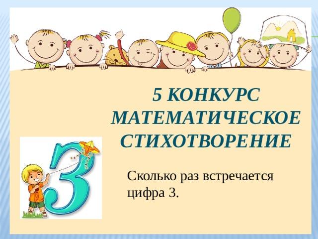 5 конкурс Математическое стихотворение Сколько раз встречается цифра 3.