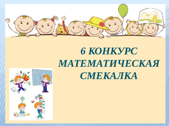 6 конкурс Математическая смекалка