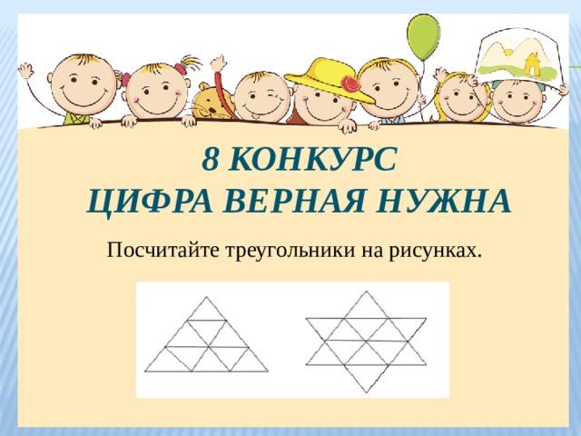 8 конкурс Цифра верная нужна Посчитайте треугольники на рисунках.
