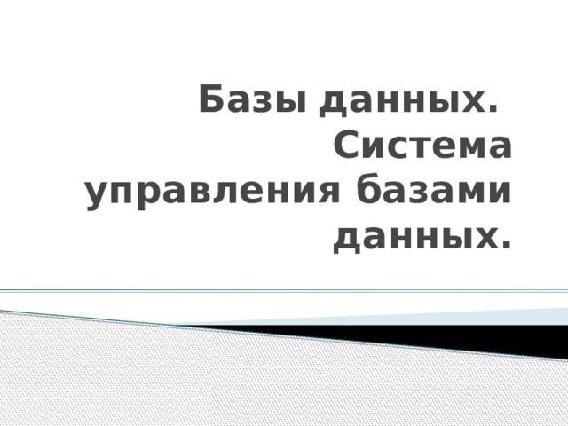 Базы  данных.  Система управления базами данных.