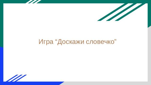 """Игра """"Доскажи словечко"""""""