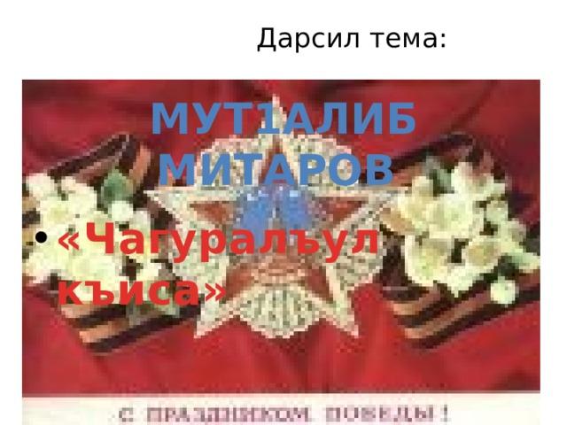 Дарсил тема:   Мут1алиб Митаров