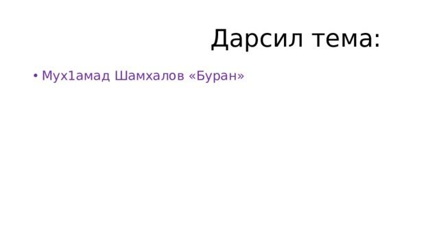 Дарсил тема: