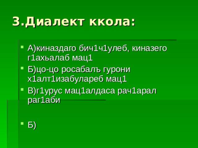 3.Диалект ккола: