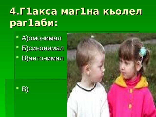 4.Г1акса маг1на кьолел раг1аби: