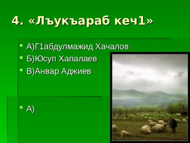 4. «Лъукъараб кеч1»