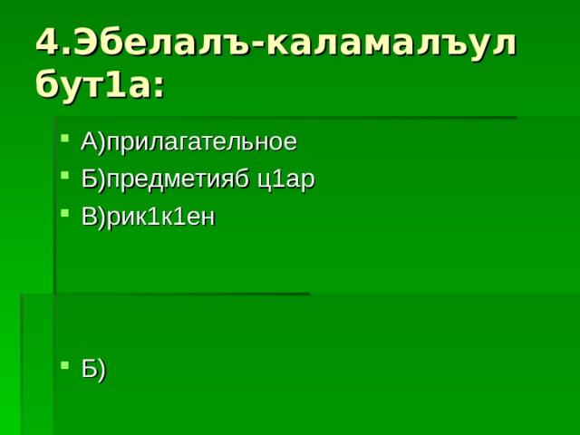 4.Эбелалъ-каламалъул бут1а: